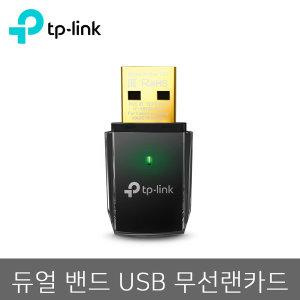 Archer T2U 듀얼 밴드 무선랜카드 / 우체국택배 발송