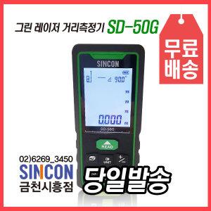 SD-50G 그린포인트 레이저거리측정기 그린빔 레이져
