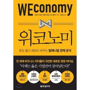 위코노미 : 돈도 벌고 세상도 바꾸는 밀레니얼 경제 공식  크레이그 킬버거 홀리 브랜슨 마크 킬버거