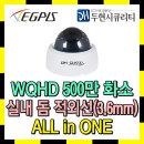 500만 실내 돔 적외선 CCTV 카메라 WQHD5624NIR(D)