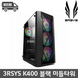 3RSYS K400 (BLACK) 컴퓨터 PC케이스 오늘출발~(정품)