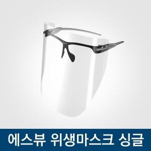 에스뷰 위생마스크 Single 안경테 1개 + 필름 1매
