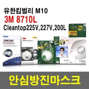 KF80 KF94 독감 황사 분진 방진 마스크 유한킴벌리 3M