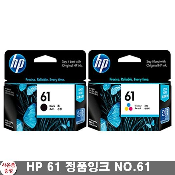 HP61/HP2510/HP2050/HP1050 HP1510/ENVY4500/HP1010