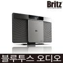 브리츠 BZ-T6530 블루투스 CD플레이어 오디오 -RC-
