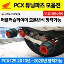 21 바이커즈 PCX125 10-20 튜닝 머플러슬라이더 레드