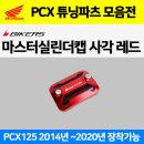 21 바이커스 혼다 PCX125 2014~ 마스터실린더캡 레드