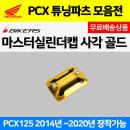 21 바이커스 혼다 PCX125 2014~ 마스터실린더캡 골드