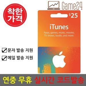 한정판매 미국 앱스토어 아이튠즈 기프트카드 25달러