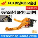 21 N101 PCX125 전년식 6단 조절식 브레이크레버 골드
