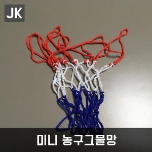 JK미니농구그물망/미니농구골대/체육시설/태권도장