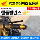 21 바이커즈 PCX125 2010년~2020년 핸들발란스 골드