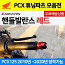21 바이커즈 PCX125 2010년~2020년 핸들발란스 레드