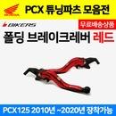 21 바이커즈 PCX125 전년식 폴딩 브레이크레버 레드