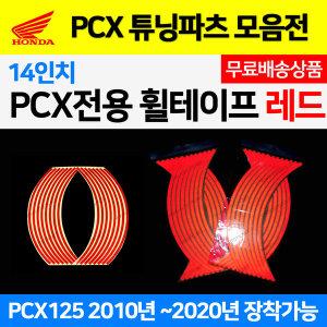 21 혼다 PCX125 전용 반사 휠스티커 림테이프 빨강