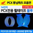 21 혼다 PCX125 전용 반사 휠스티커 림테이프 파랑