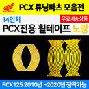 21 혼다 PCX125 전용 반사 휠스티커 림테이프 노랑