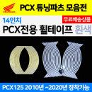 21 혼다 PCX125 전용 반사 휠스티커 림테이프 흰색