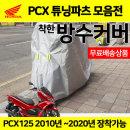 21 착한 PCX125 오토바이 방수커버 순정 차량용 L