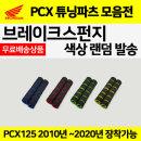 21 혼다 PCX125 전년식 스펀지 브레이크그립 색상랜덤