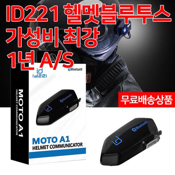 21 1년AS ID221 오토바이 헬멧 방수 블루투스 모토A1