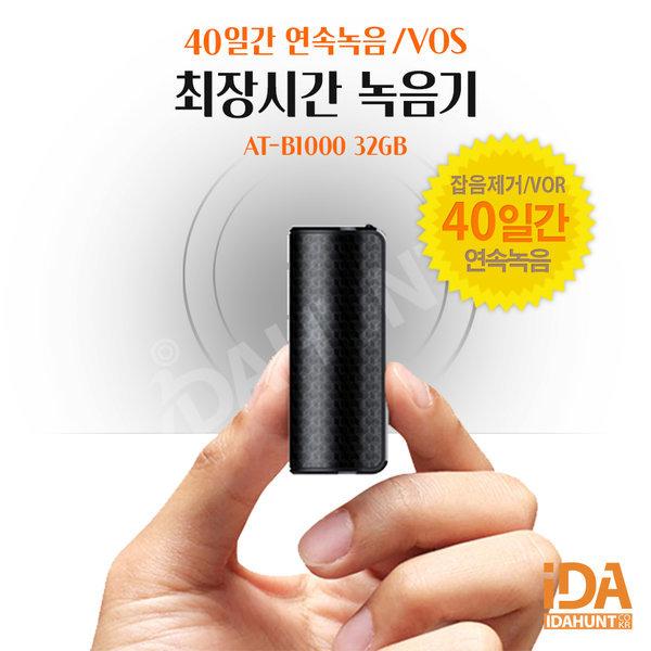 장시간녹음기 40일녹음 자석형 차량녹음기 AT-B1000
