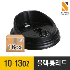 10/13온스 블랙/롱리드 뚜껑 1000개 (BOX)