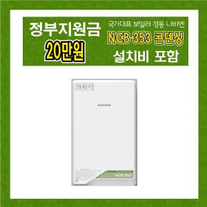지원금모델 경동 친환경콘덴싱 NCB353-22K 설치비포함
