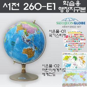 서전 260-E1 지구본 학습용 행정도 세계지도 과학교구