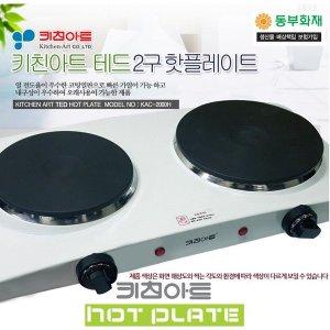 유니맥스 2구 핫플레이트 키친아트 전기레인지 원룸