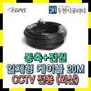 CCTV용 동축+전원 일체형 케이블 20M - 블랙 외산