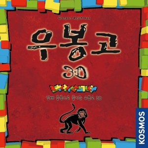 우봉고3D 코리아보드게임즈