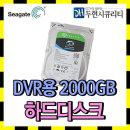 CCTV용 Seagate 2TB 하드디스크 DVR NVR 녹화기 HDD
