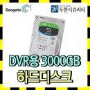 CCTV용 Seagate 3TB 하드디스크 DVR NVR 녹화기 HDD
