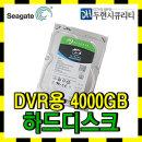 CCTV용 Seagate 4TB 하드디스크 DVR NVR 녹화기 HDD