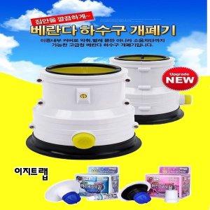 베란다 우수관 트랩 개폐기/냄새/하수구/벌레해충차단