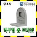 중소사 벽부형 실내 돔브라켓(그레이) CCTV 카메라