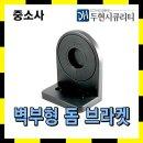 중소사 벽부형 실내 돔브라켓(블랙) CCTV 카메라