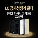 엘지 휘센 P세트 (고급형) LG 공기청정기 필터