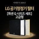엘지 휘센 Q세트 (고급형) LG 공기청정기 필터