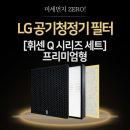 엘지 휘센 Q세트 (프리미엄형) LG 공기청정기 필터