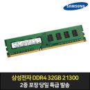 DDR4 32G PC4-21300 메모리 램 32기가 RAM
