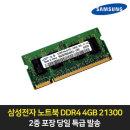 정품 노트북 램 DDR4 4G PC4-21300 메모리