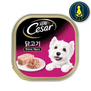 시저 강아지캔 닭고기 100g 강아지사료