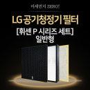 엘지 휘센 P세트 (일반형) LG 공기청정기 필터