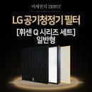 엘지 휘센 Q세트 (일반형) LG 공기청정기 필터