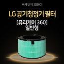 엘지 퓨리케어 360 (일반형) LG 공기청정기 필터