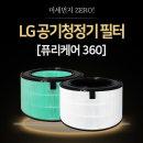 엘지 퓨리케어360 AS309DPA 필터 (프리미엄형)