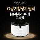 엘지 퓨리케어 360 (고급형) LG 공기청정기 필터