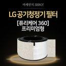 엘지 퓨리케어 360 (프리미엄형) LG 공기청정기 필터